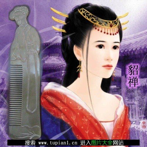 古代四大美女复原图(2)