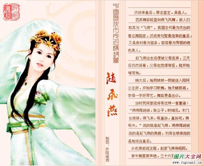 汉代美女赵飞燕图片