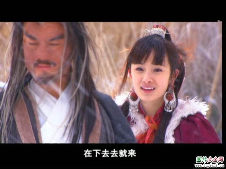 神雕侠侣郭襄杨幂演的(4)