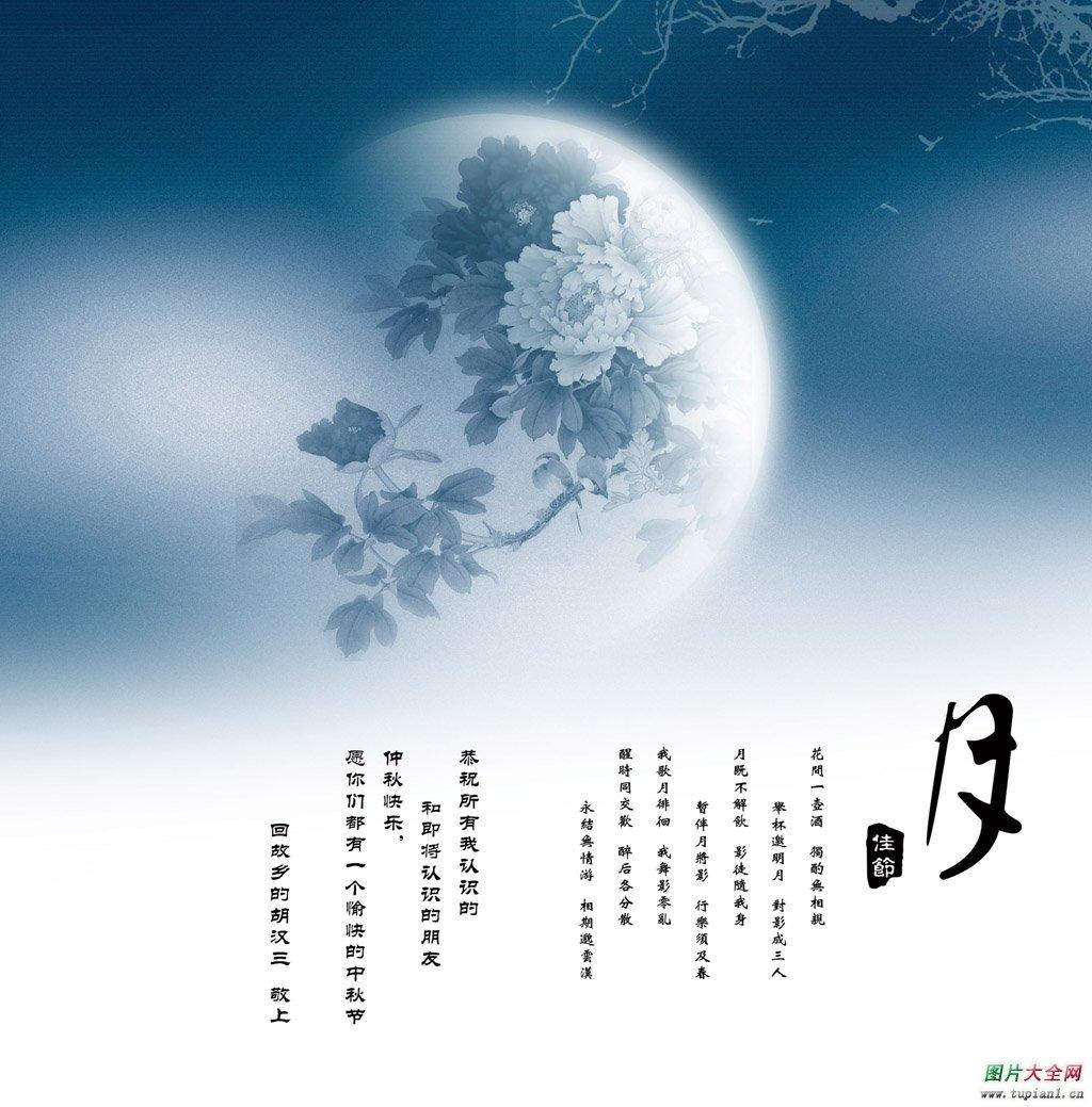 中秋节ppt背景图片,中秋ppt素材