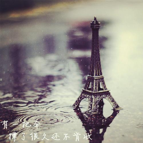 下雨的故事_埃菲尔铁塔唯美图片_唯美图片_TuPian1