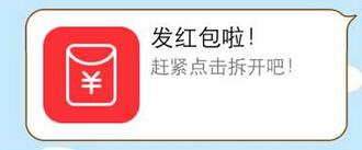 qq和微信整人红包图片