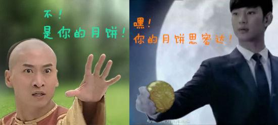 中秋节月饼搞笑图片